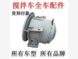 搅拌罐车PMP减速机PMB7Y广东肇庆市哪里有卖修理