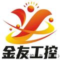 金友工控设备(南京)有限企业
