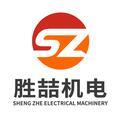 山东胜喆机电设备有限公司