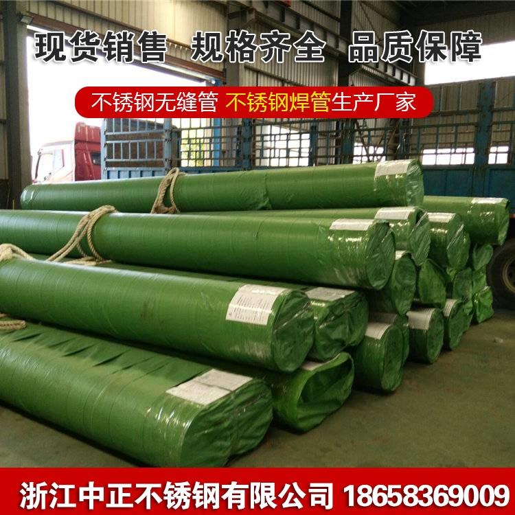 制药设备316L不锈钢管零售切割,浙江中正