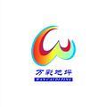 河南省万彩地坪防腐涂装有限企业