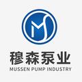 河北穆森泵业有限公司
