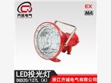 DGC20/127L(A) 矿用隔爆型LED投光灯 20W防爆工矿灯投射灯