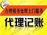 广州市企业如何报税?