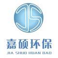 河南嘉硕环保科技有限企业