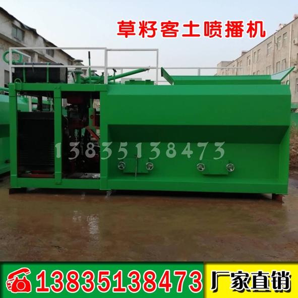 重庆重庆高速公路边坡绿化喷播机液力喷播机