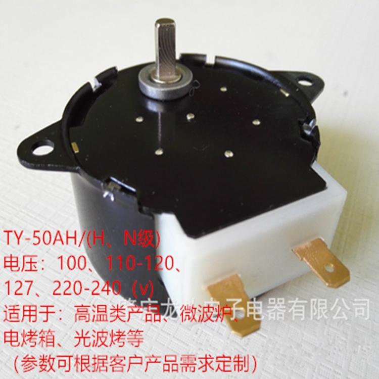 肇庆龙头电器 29年专业制造 耐高温 H级、N级 同步电机 适用于 高温类产品的家电等
