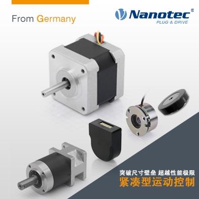 Nanotec德国品牌 步进电机带行星减速箱 常州高精密减速马达 厂家直销 价格公道