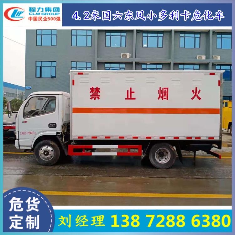 东风多利卡厢式运输车 厢式危险品运输车 小型危化品运输车 全国可配送