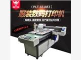 浙江数码直喷印花机 T恤打印机 3d打印机 爱普生8色平板喷墨打印机