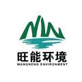 山东旺能环境工程有限企业