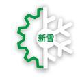 深圳新雪制冷设备有限公司