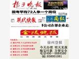 徐州企业经营范围变更公告挂失多少钱