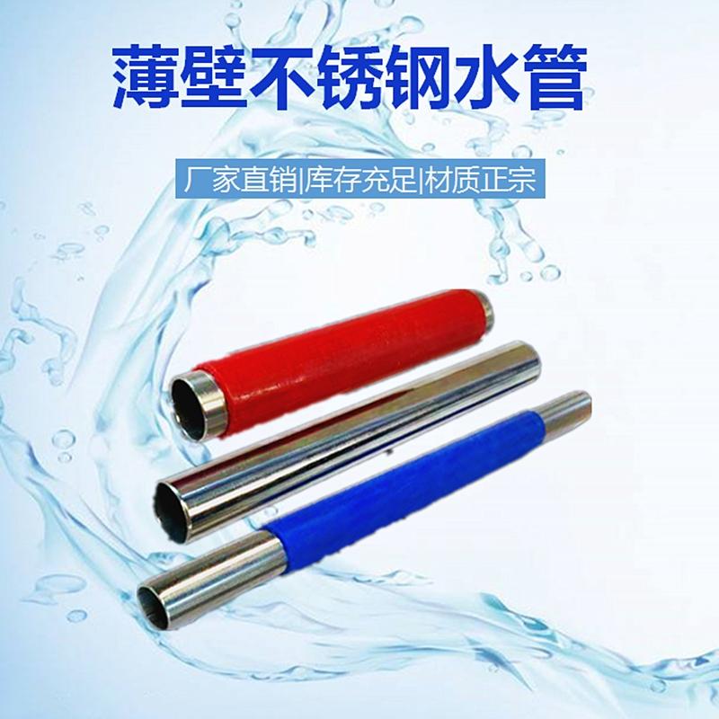 江苏供应家装国标薄壁不锈钢水管DN15