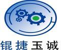 北京锟捷玉诚机械设备有限企业