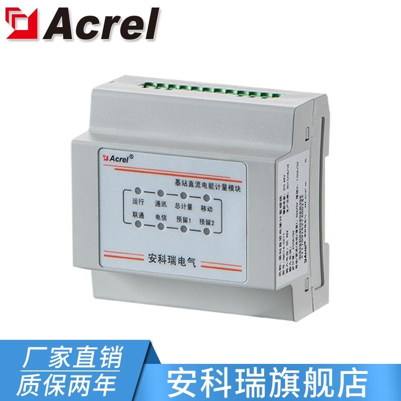 直流电能计量模块 5G通信基站多回路直流表