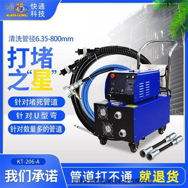 北京管道清洗机器设备快通管道清洗冷凝器管道清洗机