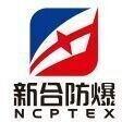 安徽新合防爆电气有限企业