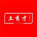 深圳市土秀才品牌设计有限公司