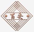 安平县百安金属丝网有限企业