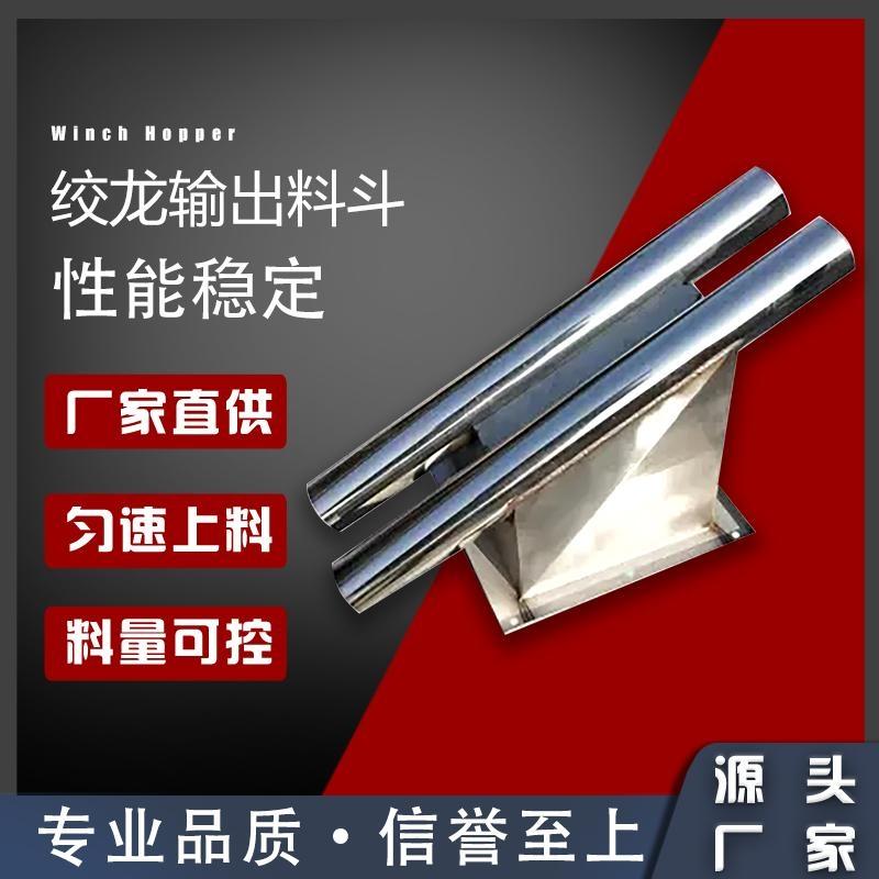 绞龙式自动饲喂系统 猪场自动供料系统 绞龙双向输出料斗 料穴