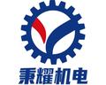 上海秉耀机电科技有限企业