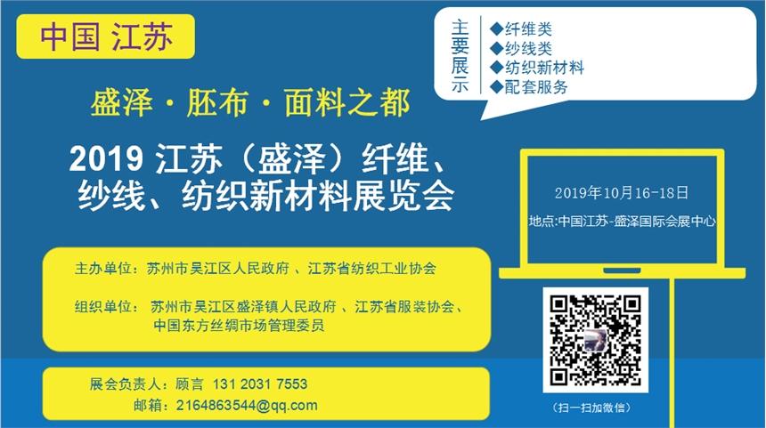 打造2019华东地区纺织纤维纱线盛会
