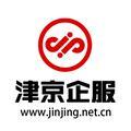 北京津京企服财税科技有限公司