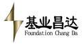 北京基业昌达新能源技术有限公司
