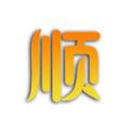 北京顺意信达新能源科技有限公司