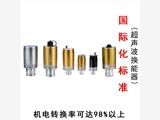 工业级超声波换能器20KHz 4000W 可兼容BRANSON必能信换能器 国际化标准 值得信赖