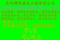 惠州市博然建筑工程有限公司