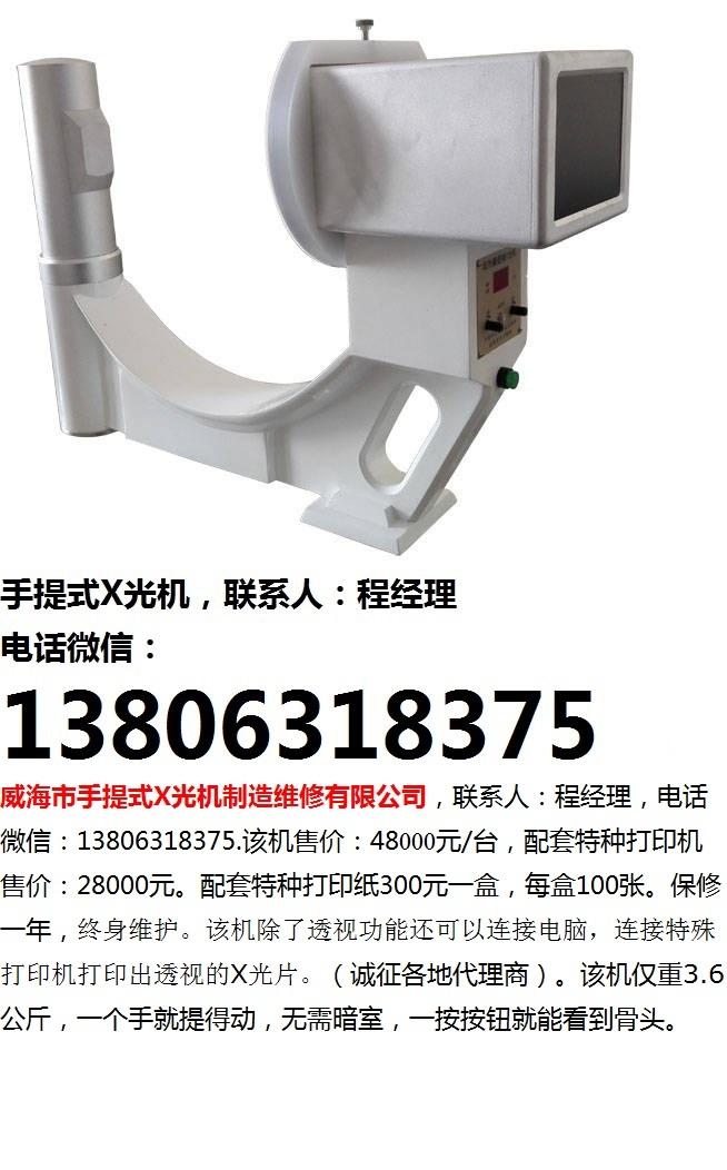 便携式X射线机一三八零六三一八三七五程经理