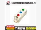 厂家直销防爆控制按钮 LA5821-3 高品质防爆控制按钮 ABS防爆控制按钮