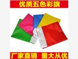 厂家直销五色彩旗刀旗开业庆典运动旗帜飘旗可印LOGO