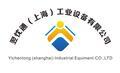 翌忱通(上海)工业设备有限公司