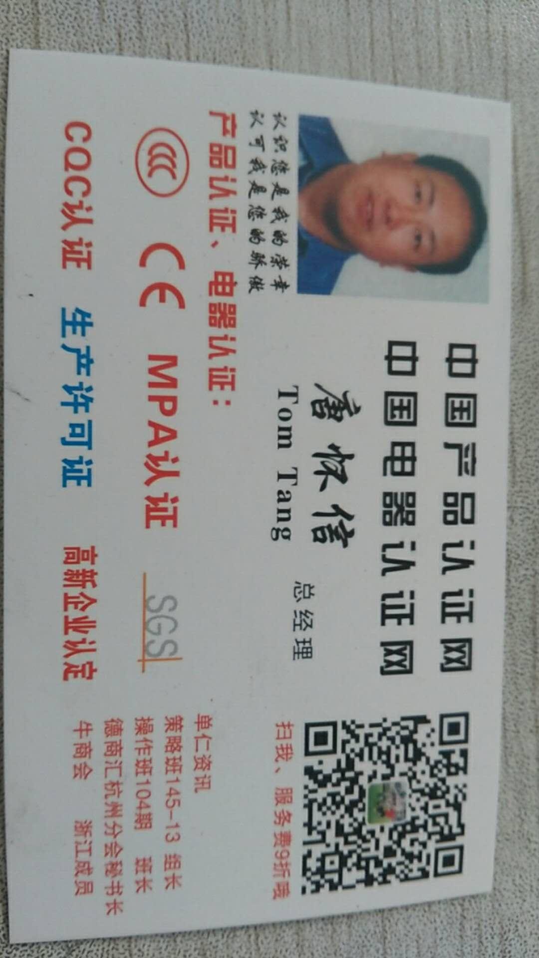 提供移动式灯具CCC认证3C认证多少钱中国质量认证中心