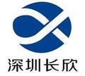 深圳長欣自動化設備有限公司廈門分部