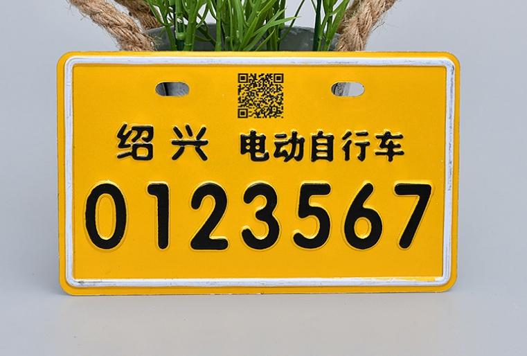 哪里有电动自行车标牌厂家 生产供应电动车牌照标牌销售