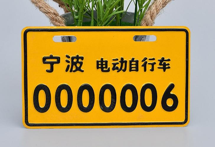 哪里生产电动自行车号牌标牌牌照定制济南太原郑州石家庄