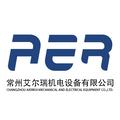 常州艾尔瑞机电设备有限公司