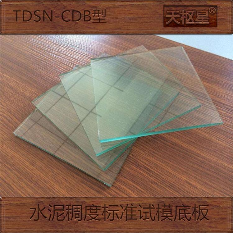 天枢星牌TDSN-CDB水泥稠度标准试模玻璃底板沧州泰鼎恒业厂家直供