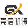 东莞莞信机械设备有限企业