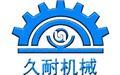 东莞市久耐机械有限企业Logo