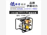 伊藤YT20DP自吸泵