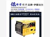 伊藤YT6800T3三相发电机