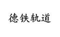 德铁轨道设备(浙江)有限公司