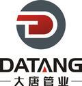 沧州市大唐管业有限公司