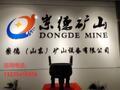 岽德(山东)矿山设备有限企业