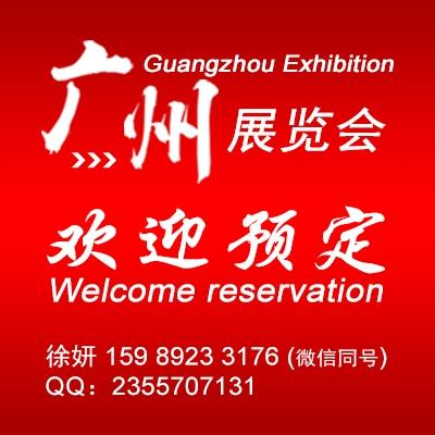 2020廣州潤滑油及養護用品展覽會(第14屆潤滑油展)